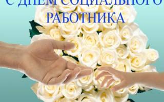 Поздравления ко дню социального работника