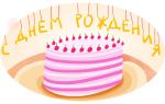 Загадки на день рождения с ответами