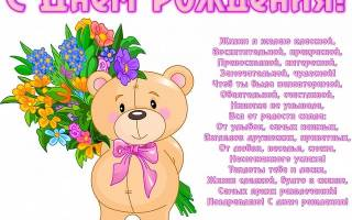 Детские поздравления с днем рождения девочке