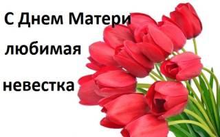 Поздравления с Днем матери невестке в прозе