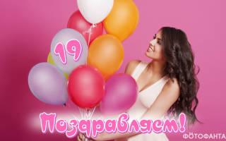 Поздравления с днем рождения 19 лет дочери