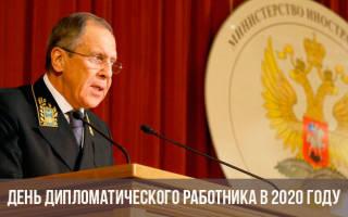День дипломатического работника Украины 2020