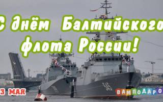 Поздравления ко дню Балтийского флота
