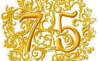 Поздравления с днем рождения — с 75-летием