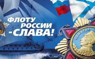День моряка 2020 — смс поздравления