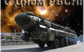 Поздравить с днем ракетных войск