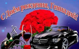 Поздравления с днем рождения Геннадию