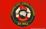 Красивые стихи ко Дню спецназа ВВ МВД РФ