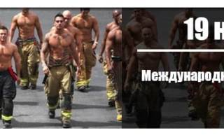 Когда Международный мужской день 2020 — 19 ноября