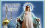 Короткие смс ответы с Прощенным воскресеньем