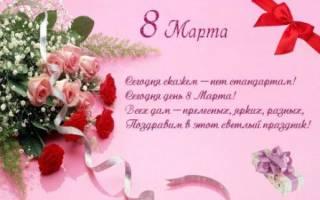 Поздравления с 8 Марта одноклассницам