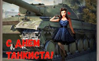 Красивые и прикольные поздравления с Днем танкиста