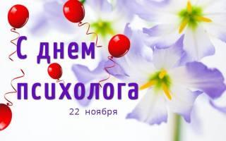 Когда день психолога в России — 22 ноября 2020