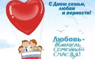 Пожелания на День семьи в прозе