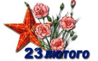 Вітання з Днем захисника вітчизни 23 лютого