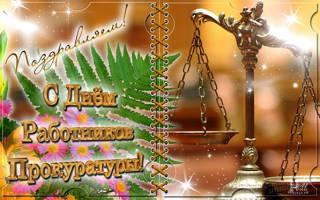 Поздравления с днем работника прокуратуры
