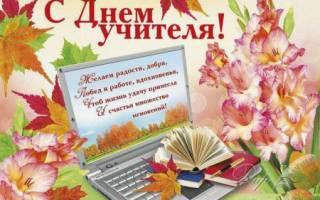 Поздравления коллег с Днем учителя