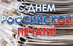 Поздравления на День печати 2020 в прозе