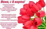 Поздравления с 8 Марта маме от дочери, сына