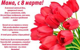Душевные пожелания на 8 Марта маме