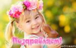 Веселые поздравления с 4-летием девочку