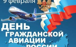 Поздравления с днем авиации России
