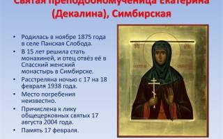 День святой Екатерины — День ангела Екатерины