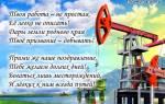 Поздравления ко дню нефтегазовой промышленности