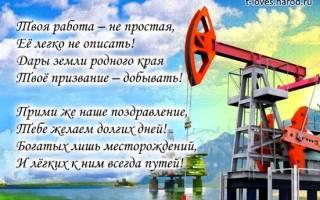 Поздравления с днем нефтяника коллегам