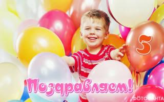 Поздравления с днем рождения 5 лет мальчику