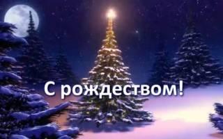 Короткие смс поздравления с Рождеством Христовым
