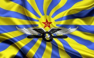 Поздравления с днем Воздушных сил Вооруженных сил