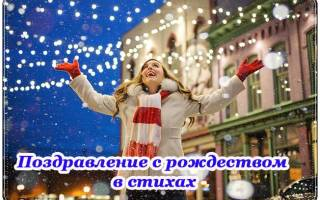 Поздравления в стихах с Рождеством