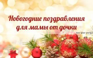 Поздравление с Новым годом маме от дочери