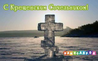 Крещенский сочельник — стихи и поздравления