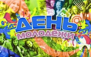 Международный день молодежи 2020