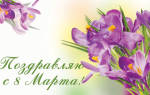 Поздравление с 8 Марта поварам — стихи, проза, смс