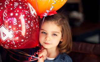 День рождения девочки или мальчика 4 года
