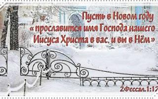 Красивые поздравления с Новым годом для верующих
