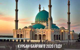 Когда Курбан Байрам 2020 — 31 июля