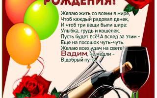 Поздравления с днем рождения Вадиму