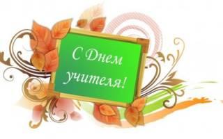 Пожелания ко Дню учителя в прозе