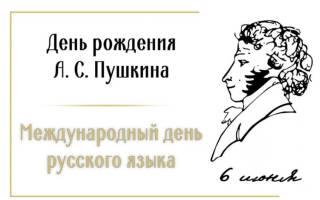 День русского языка — 6 июня 2020