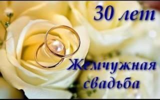 Поздравления на жемчужную свадьбу в прозе