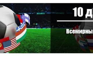 Когда Всемирный день футбола 2020 — 10 декабря