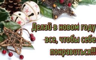 Красивые стихи и пожелания на Новый год одногруппникам