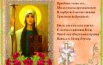 Поздравления на День святой Нины 2020 в прозе
