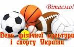 Поздравления в день физкультуры Украины