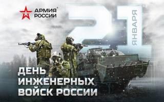 Поздравления на День инженерных войск 2020 в прозе