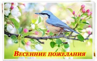 Поздравление с весной в стихах